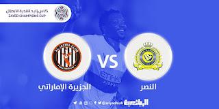 مشاهدة مباراة الجزيرة والنصر بث مباشر بتاريخ 12-11-2018 دوري الخليج العربي الاماراتي