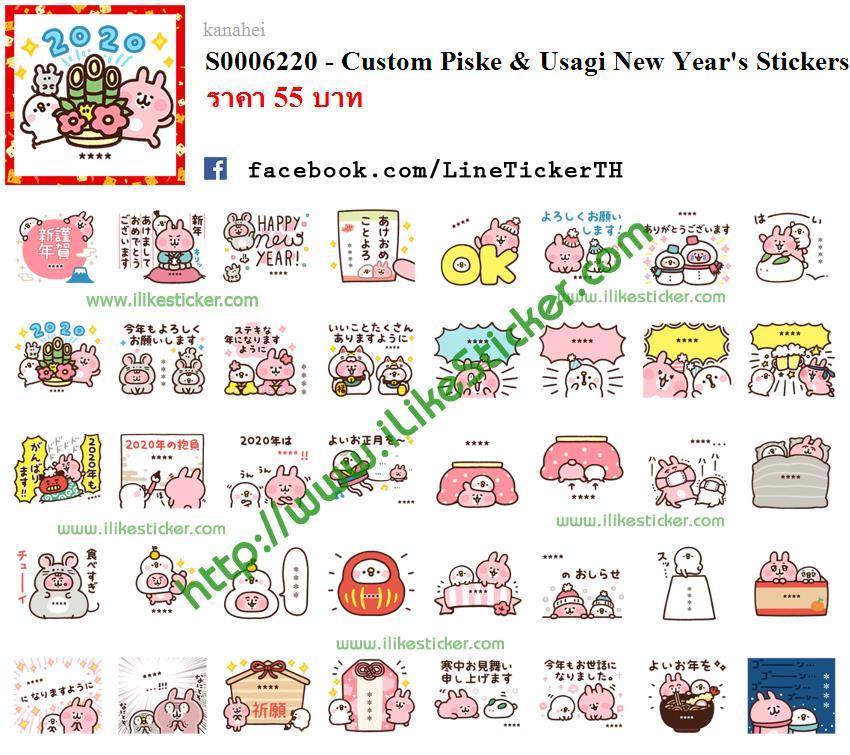 Custom Piske & Usagi New Year's Stickers