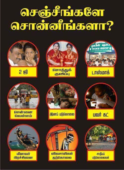 Atrocities of DMK and ADMK