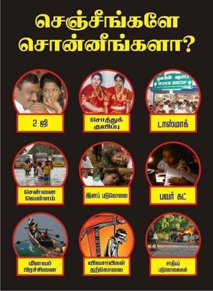 Atrocities of DMK and ADMK