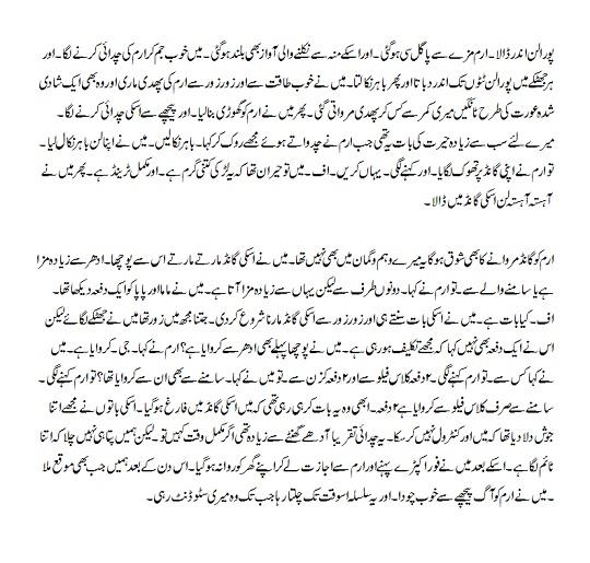 Sex-Story-Urdu-Font