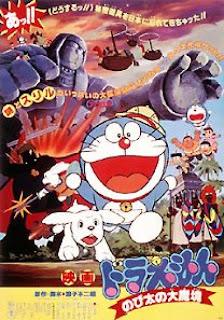 Doraemon The Movies 3 ตะลุยดินแดนมหัศจรรย์ (1982)