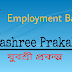 WB Yuvasree Prakalpa Online Stipend Application Process through Employment Bank for Job Seekers