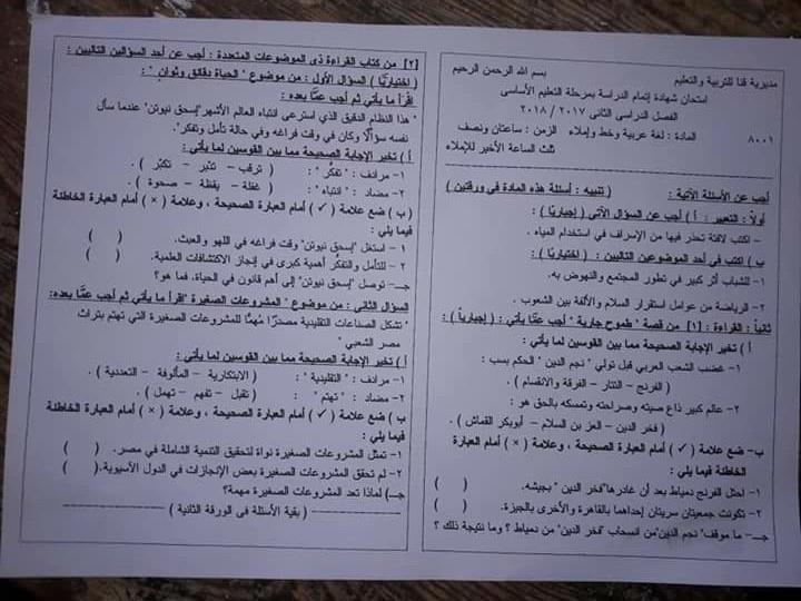 ورقة امتحان اللغة العربية للصف الثالث الاعدادي الفصل الدراسي الثاني 2018 محافظة قنا