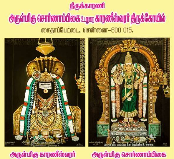 Thirukaraneeswarar saidapet