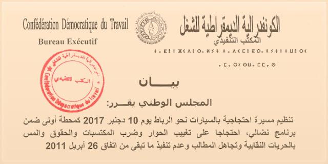 بيان المجلس الوطني الكونفدرالي المنعقد يوم السبت رابع نونبر 2017
