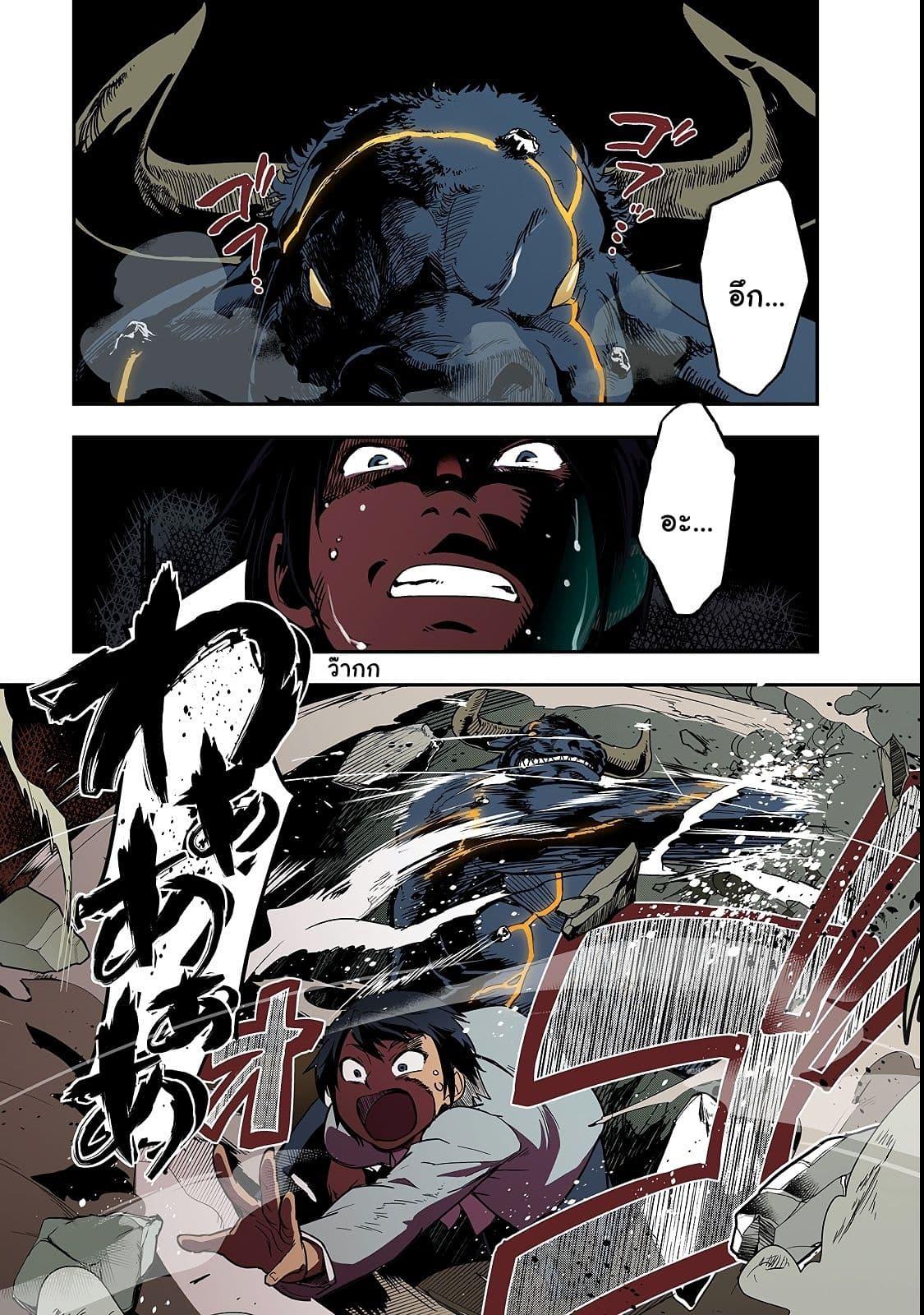 อ่านการ์ตูน Hazure Waku no Joutai Ijou Skill de Saikyou ni Natta Ore ga Subete wo Juurin Suru made ตอนที่ 1 หน้าที่ 1