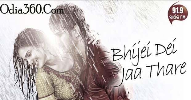 [Listen] Bhijei Dei Jaa Thare-Female Version (Mun To Hero) Nibedita- Sartrhak FM Mp3 Song