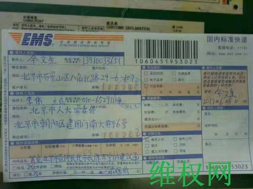余文生律师向北京市人大常委会寄发《罢免北京市副市长代市长陈吉宁的建议函》