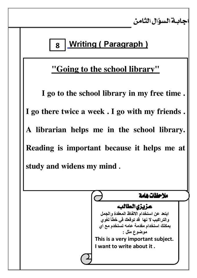 كيف تنظم ورقة اجابتك في امتحان اللغة الانجليزية ؟ ..   Mr-Saber Elboshy  9