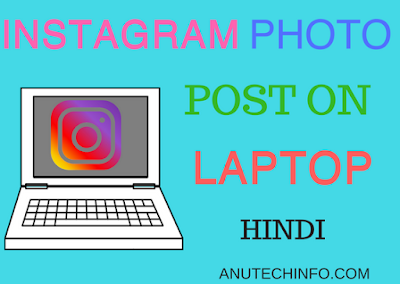 Computer Se Instagram Par Photo Kaise Upload Kare