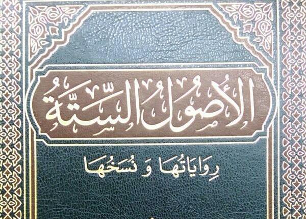 Matan dan Terjemah Al Ushulus Sittah