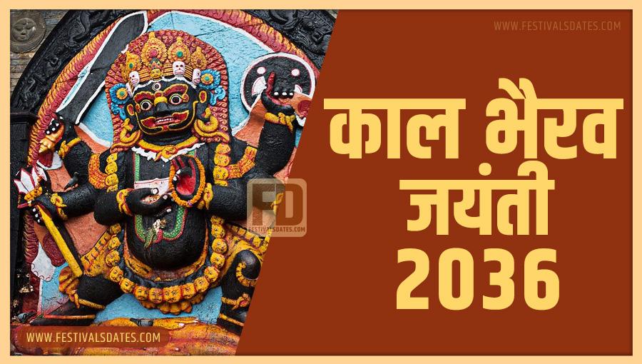 2036 काल भैरव जयंती तारीख व समय भारतीय समय अनुसार