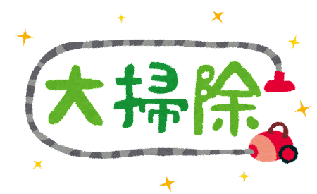 大掃除のイラスト「タイトル文字」