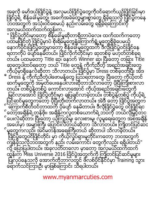 Miss Universe Myanmar 2016 Htet Htet Htun