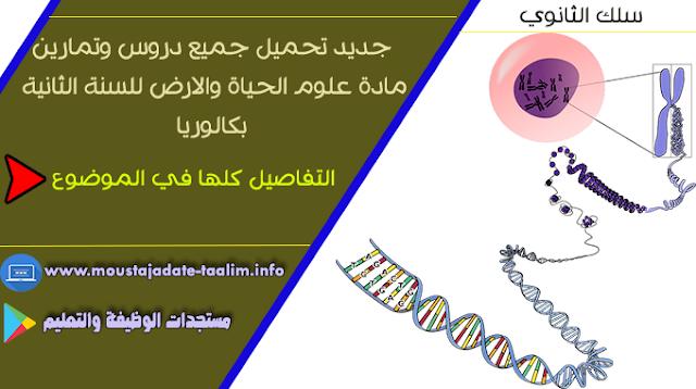 جديد تحميل جميع دروس وتمارين مادة علوم الحياة والارض للسنة الثانية بكالوريا