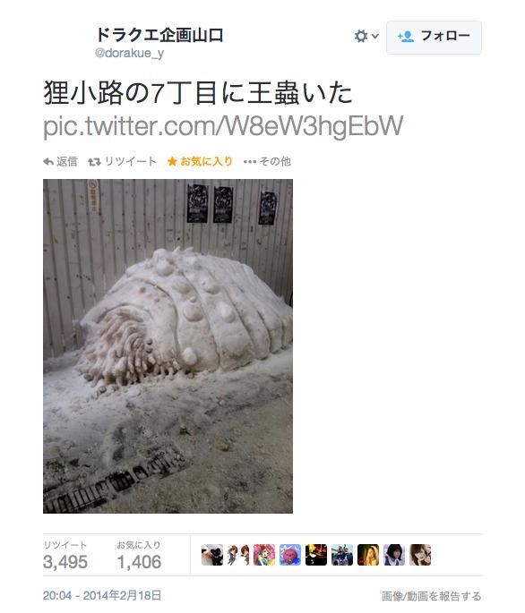 画像:雪の王蟲のツイート