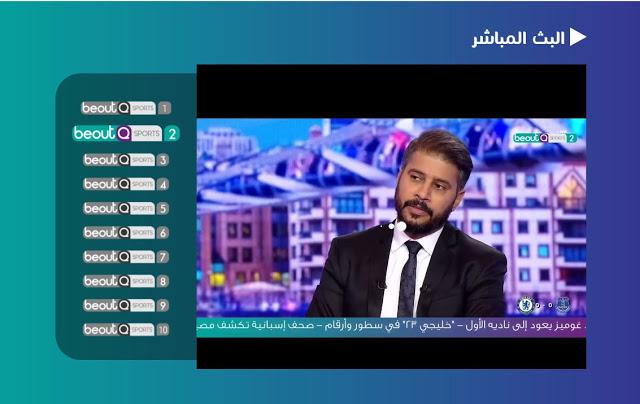 شاهد الآن جميع قنوات Beoutq السعودية التي تنقل المباريات والبطولات من موقعها مباشرة ومن اي مكان تتواجد فيه في العالم