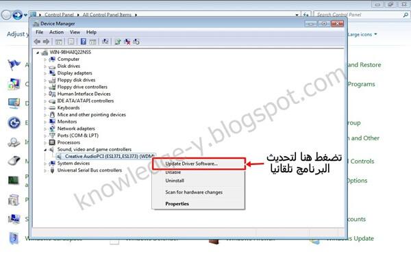 تحميل برنامج تعريف كارت الصوت لجميع انظمة الويندوز Realtek