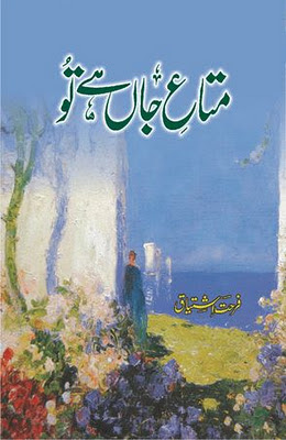 Mata-e-Jaan Hai Tu Urdu Novel PDF Book