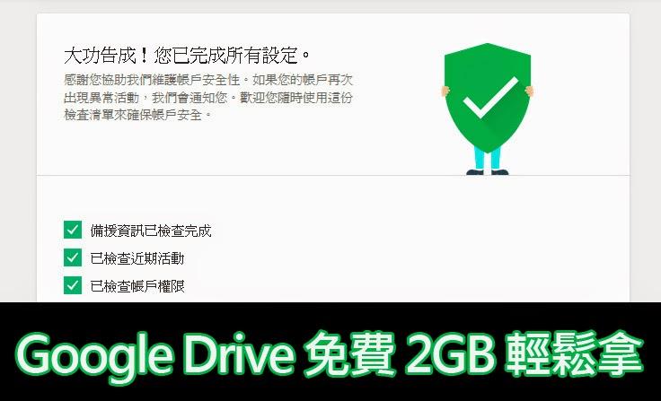 隨便點點點:Google Drive 雲端硬碟免費 2GB 輕鬆拿 | iPhone News 愛瘋了