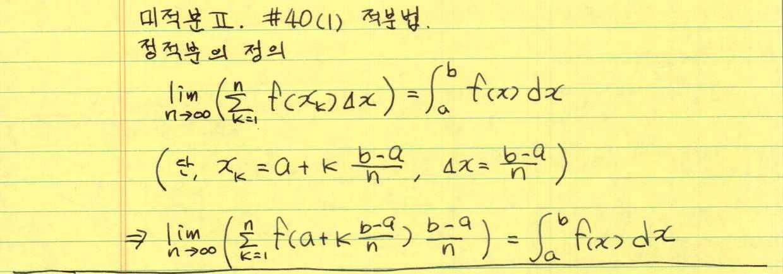 수능 '수학' 공부: 미적분II #40 여러가지 적분법