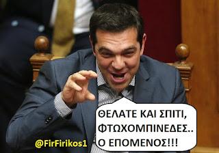 ΕΓΚΛΗΜΑ ΣΥΡΙΖΑ - Δύο εκατομμύρια νοικοκυριά θύματα των παλαβών τεκμηρίων διαβίωσης!