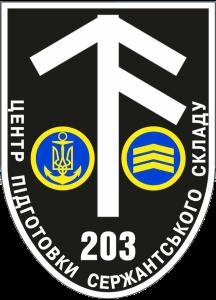 203 центр