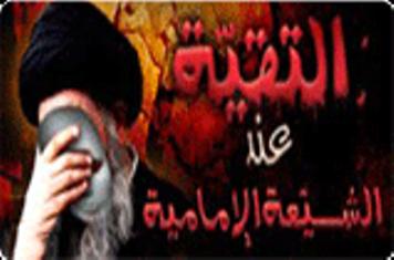Taqiyah Sunni Vs Taqiyah Syiah [1]