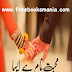 Mohabbat Nam Hai esa episode 7 pdf download