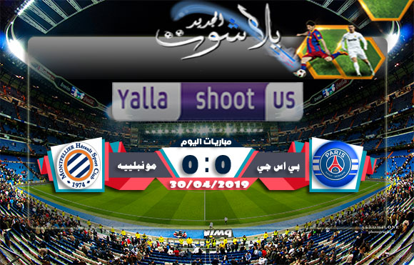 نتيجة مباراة باريس سان جيرمان ومونبلييه اليوم 30-04-2019 الدوري الفرنسي