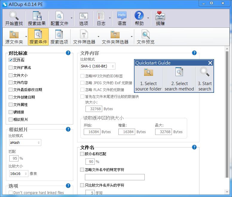Image%2B003 - AllDup 4.0.14 幫你找出電腦中重複檔案,釋放更多的硬碟空間 - 免安裝