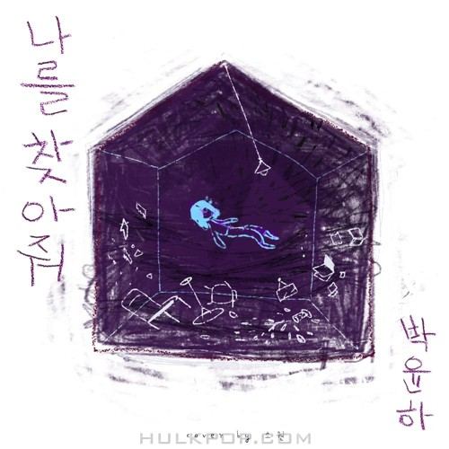 Park Yoon Ha – 나를 찾아줘 – Single