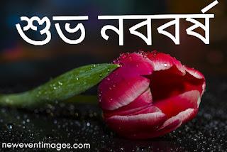shuvo Noboborsho images download