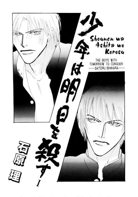 Shounen wa Asu wo Korosu ()