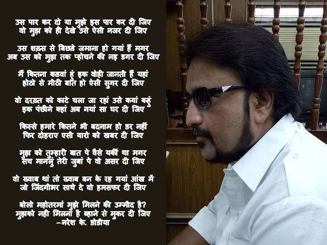 उस पार कर दो या मुझे इस पार कर दी जिए Hindi Gazal By Naresh K. Dodia
