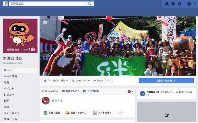 https://www.facebook.com/iwasejichikai/