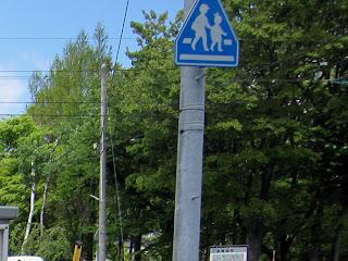 道路標識の見間違い