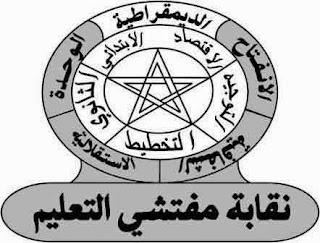 بيان المكتب الوطني لنقابة مفتشي التعليم - 12 مارس 2016