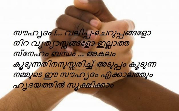 Best Malayalam Friendship Autograph Whatsapp Status Images