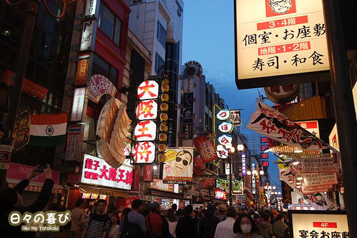 Shinsaibashi dotonbori osaka rue