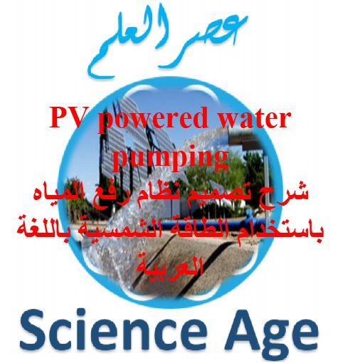 pv powered water pumping تصميم نظام رفع المياة بأستخدام الطاقة الشمسية