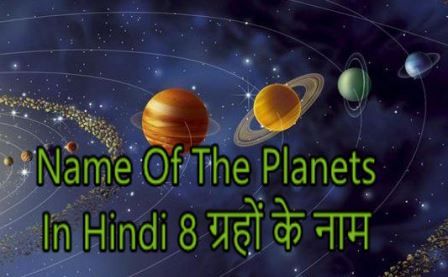 Name Of The Planets In Hindi-8 ग्रहों के नाम