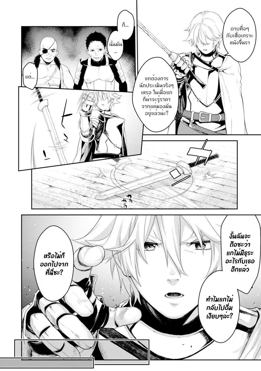 อ่านการ์ตูน Goblin Slayer 2 Gaiden Tsubanari no Daikatana ตอนที่ 1 หน้าที่ 29