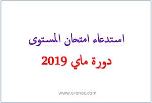 استدعاء امتحان المستوى 2019