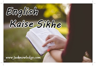 english kaise sikhe