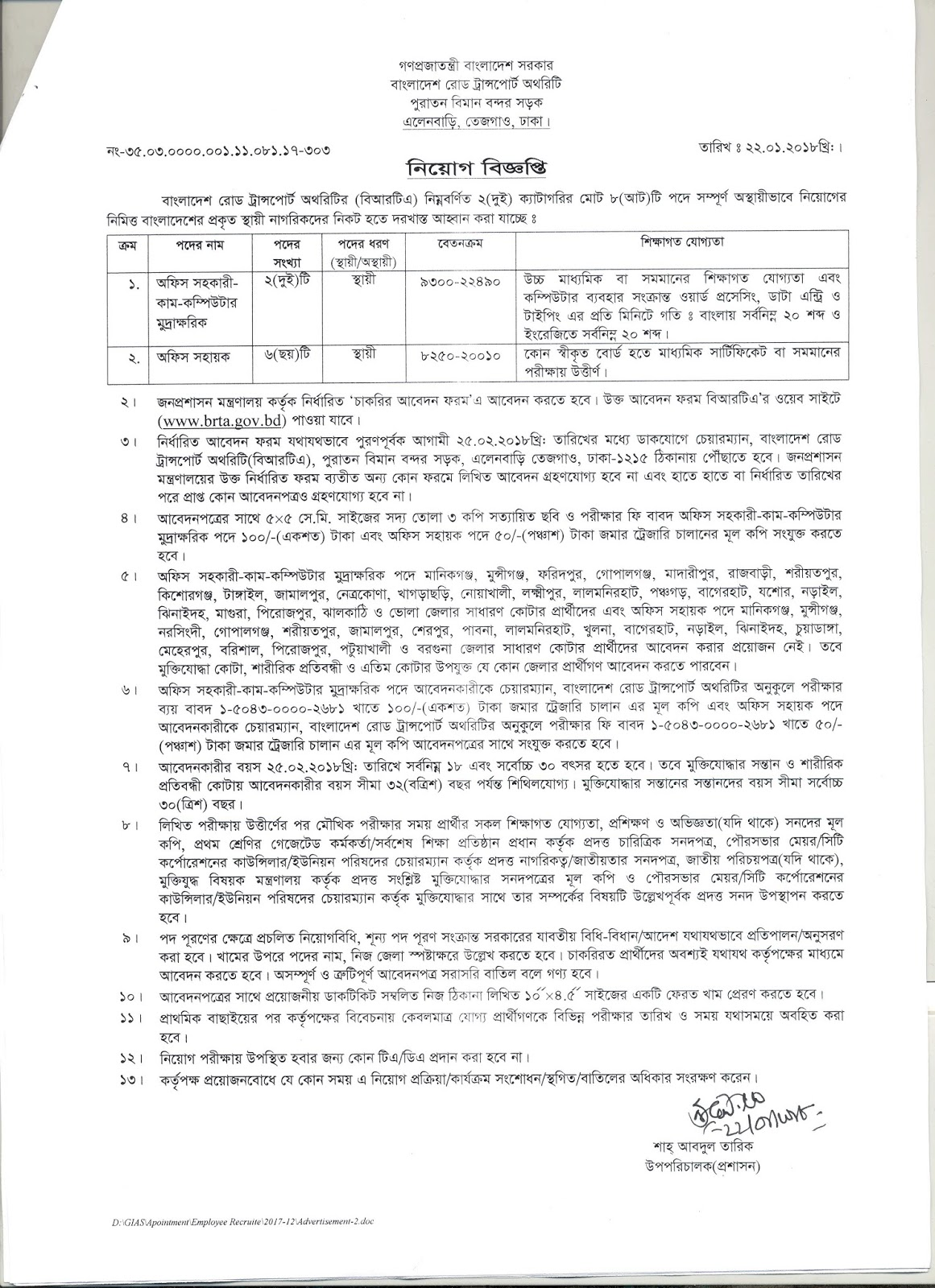 BRTA - Bangladesh Road Transport Authority Job Circular 2018