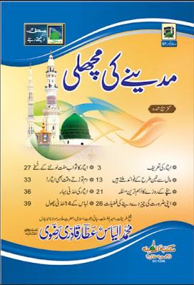 Download: Madiny k Machhli pdf in Urdu by Maulana Ilyas Attar Qadri