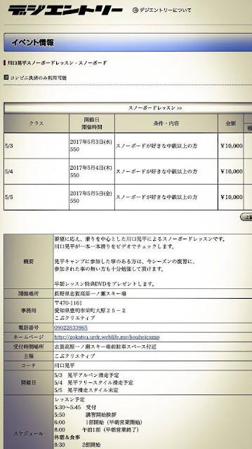 http://dgent.jp/sp/e.asp?no=1700372