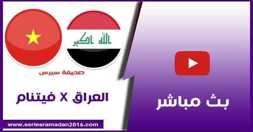 نتيجة مباراه العراق وفيتنام 3-2 كأس آسيا